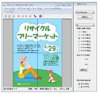 acrobat pdf 結合 3枚 同時印刷