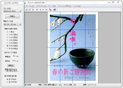 pdf ポスター印刷 余白なし